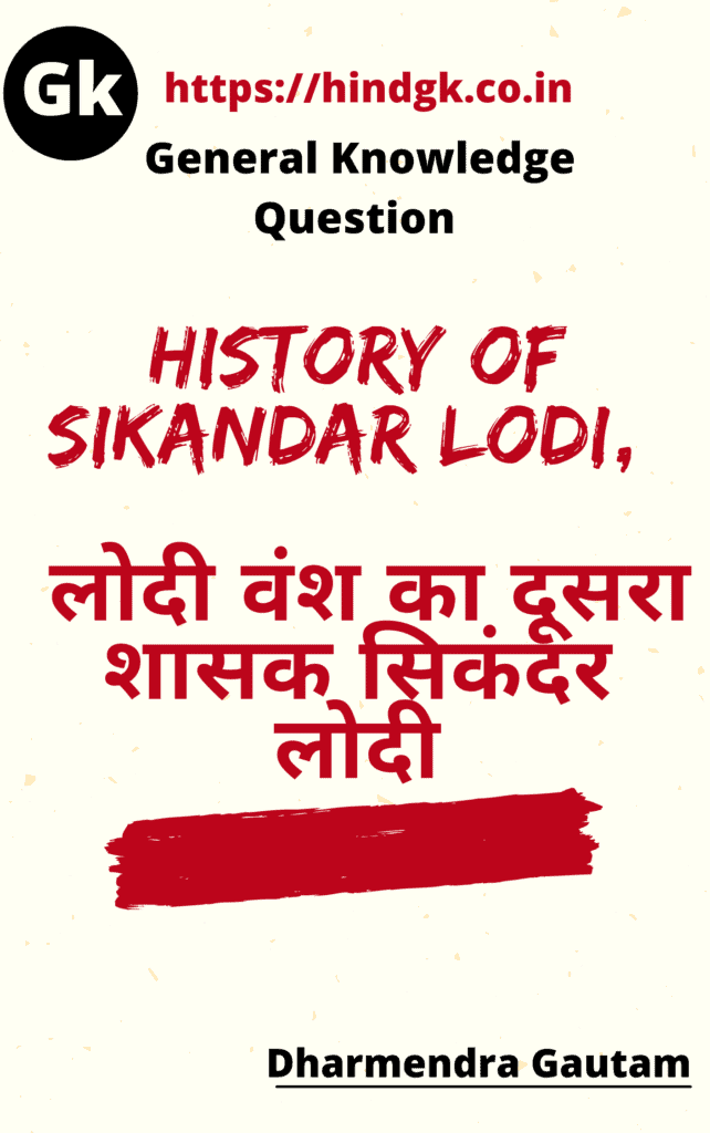 History of Sikandar Lodi, सिकंदर लोदी, History of Lodi Dynasty