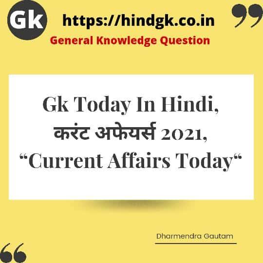 """करंट अफेयर्स 2021""""Current Affairs Today In Hindi, Current Affairs Today, हिन्दी सामान्य ज्ञान (GK In Hindi 2021) बहुत ही ज्यादा इम्पोर्टेन्ट हैं आने वाली सरकारी परीक्षाओं के लिए. General Knowledge 2021"""