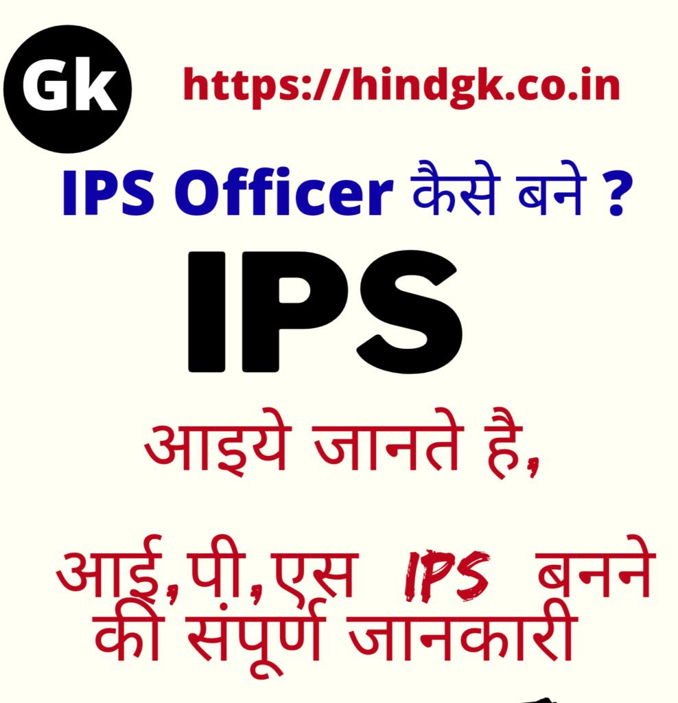 आईपीएस ऑफिसर (IPS Officer) कैसे बने जानिए पूरी जानकारी – IPS Officer Kaise Bane