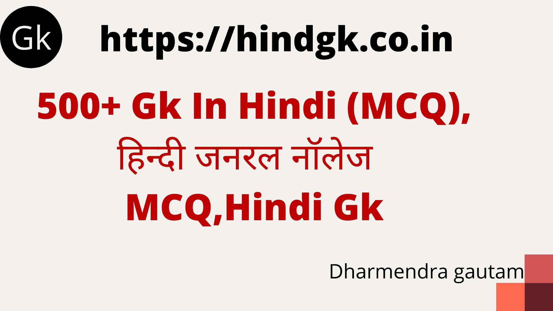 Gk In Hindi सामान्य ज्ञान से संबंधित Top 100 General Knowledge 2021 Quiz Questions and Answers