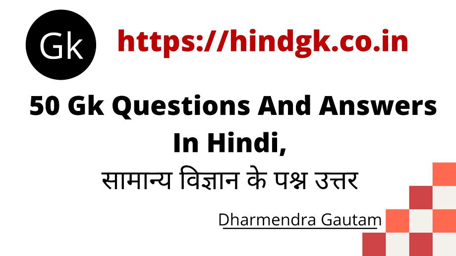 50 Gk Questions And Answers In Hindi,से संबंधित Gk Hindi Question, के सवाल प्रदान कर रहा हूँ। ये सभी Questions For Gk Quiz
