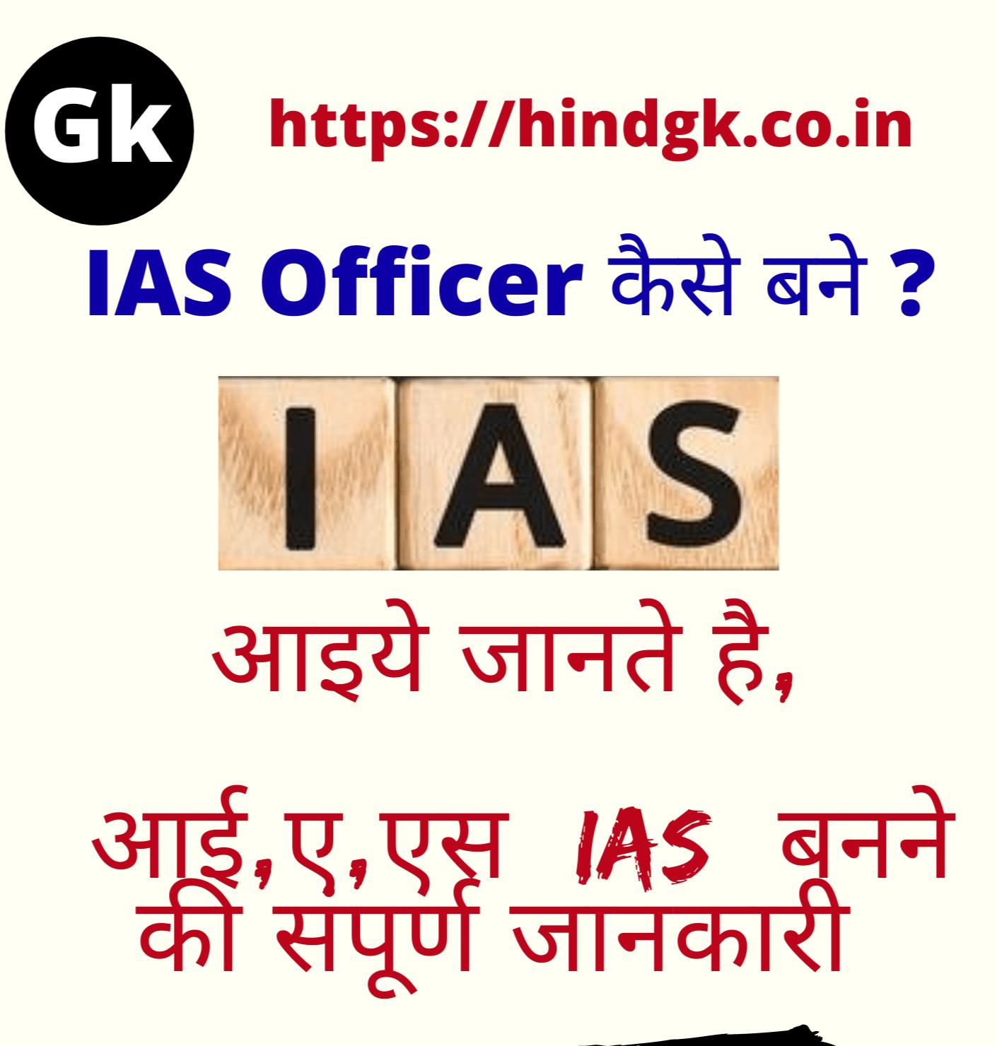IAS Officerकैसे बने ? आइये जानते है, आई ए एस (IAS) बनने की संपूर्ण जानकारी