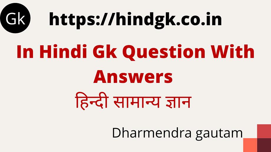 In Hindi Gk Questions With Answers, से संबंधित Gk Hindi, के सवाल प्रदान कर रहा हूँ। ये सभी Gk Hindi Question,