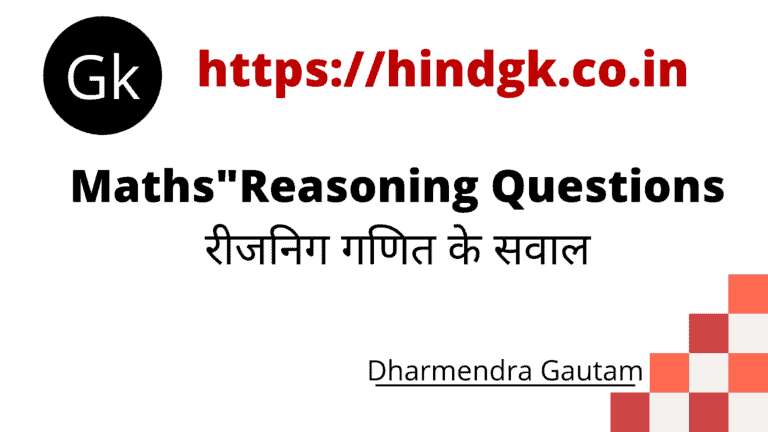 Maths Reasoning Questions,Hindi Mathematics Questions,math reasoning questions in hindi,maths in hindi,math reasoning questions,रीजनिंग गणित के सवाल,math question