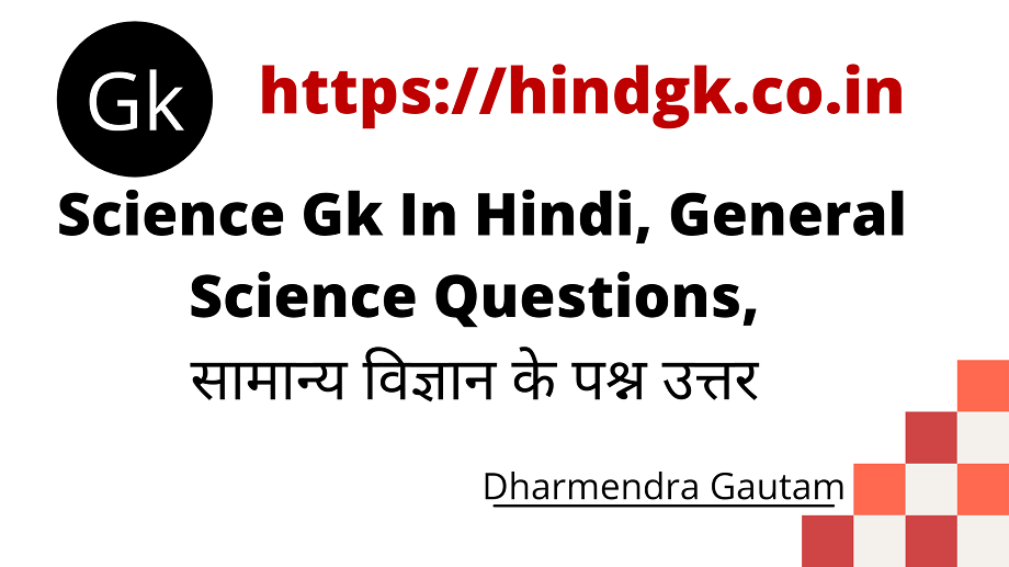 Science Gk In Hindi | 50+General Science Questions In Hindi