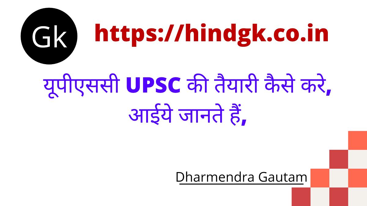 """UPSC""""यु.पी.एस.सी"""" की तैयारी कैसे करे?,आइये जानते है, (UPSC) संबंधी महत्वपूर्ण जानकारी"""