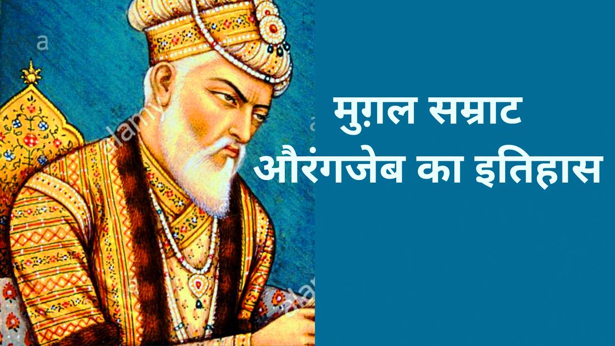 The History Of Aurangzeb, Aurangzeb History In Hindi   औरंगजेब का इतिहास