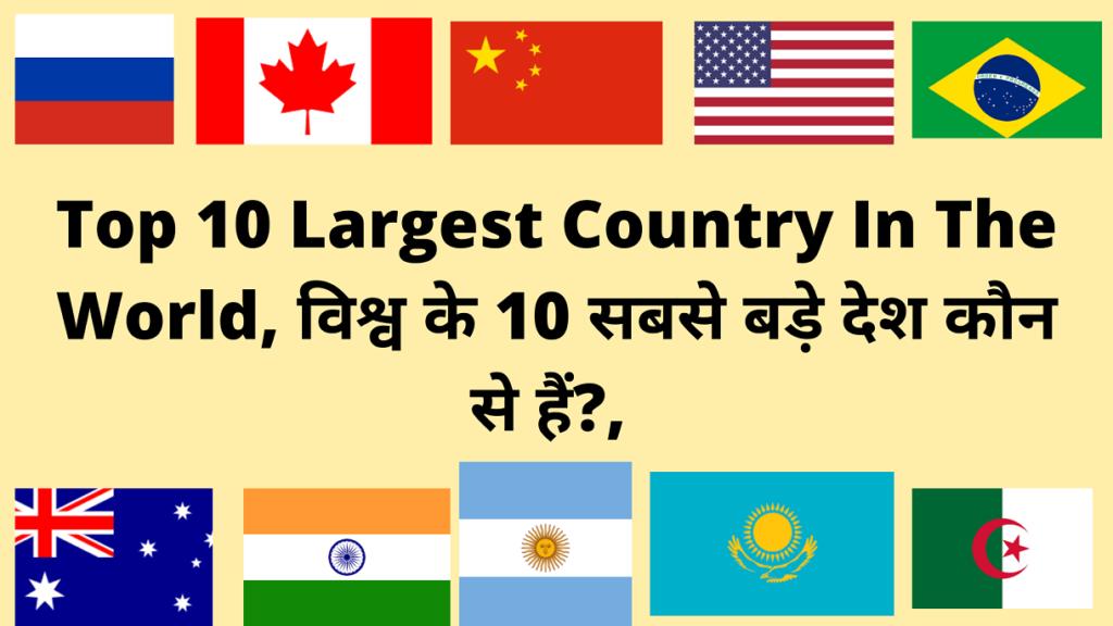 Biggest Country In The World  विश्व के 10 सबसे बड़े देश कौन से हैं, Top 10 Largest Country In The World