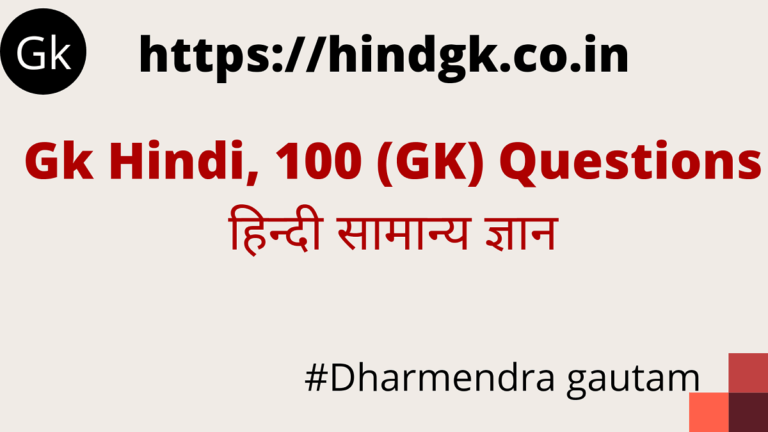 Gk Hindi, 100 [Gk] Questions Latest Gk In Hindi Quiz