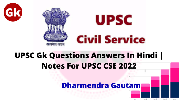 UPSC Gk Questions Answers In Hindi | Notes For UPSC CSE 2022