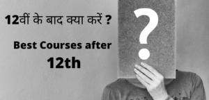 Courses After 12th   12वीं के बाद क्या करें ?
