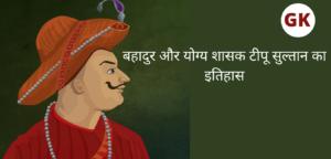 टिपू सुल्तान का इतिहास,Tipu Sultan History in Hindi,'मैसूर का शेर' टिपू सुल्तान का इतिहास Tiger of Mysore Tipu Sultan History in Hindi,बहादुर योद्धा-टीपू सुल्तान