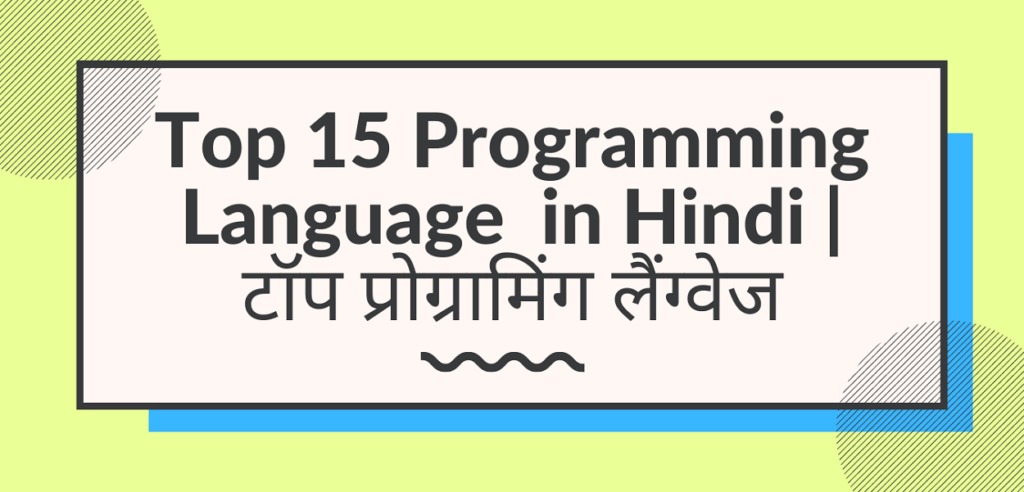 Top 15 Programming Language  in Hindi | टॉप प्रोग्रामिंग लैंग्वेज